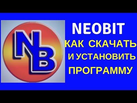 Как  скачать и правильно установить программу NEOBIT