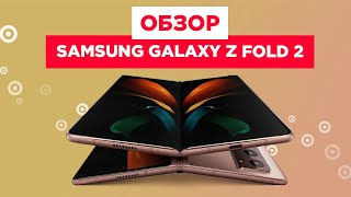 Обзор Samsung Galaxy Z Fold2 | ТОПовый смартфон
