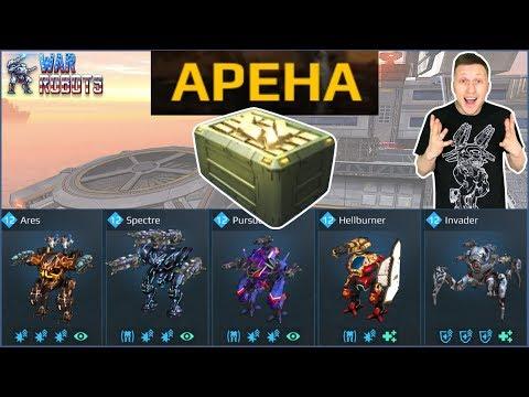 War Robots - Арена! Фармим золото!