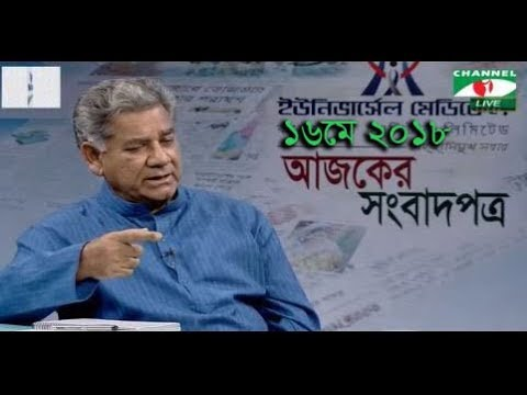"Ajker Songbad Potro 16 May 2018,, Channel i Online Bangla News Talk Show ""Ajker Songbad Potro"""