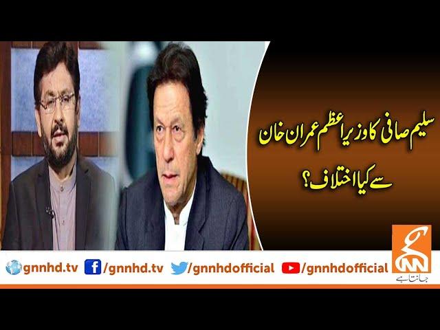 Why Saleem Safi is against Imran Khan? l 24 Jan 2020