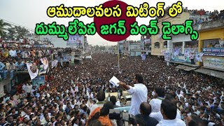 YS Jagan Speech in Amadalavalasa Public Meeting Punch Dialogues | Cinema Politics