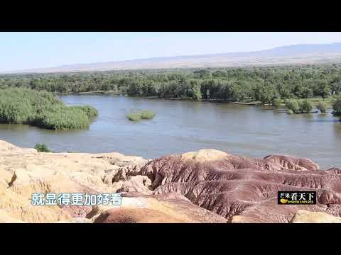 【芒果看天下】实拍中国最特殊的河流,不向东流向西流,最后流向北冰洋