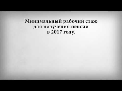 ПЕНСИЯ РОССИЯ МИНИМАЛЬНАЯ 2017