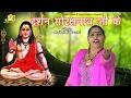 Darshan Karne Gorakh Nath Ji || RAJBALA HISAR || Dharmik Bhajan Song || Gorakhnath Maharaj Bhajan