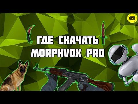 Где скачать (Новый) Morphvox pro + Сrack на русском