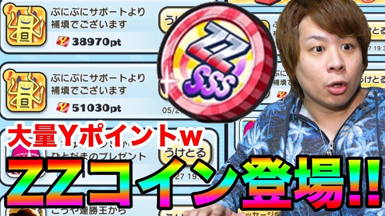 ぷにぷに 最新 ウォッチ 妖怪 動画