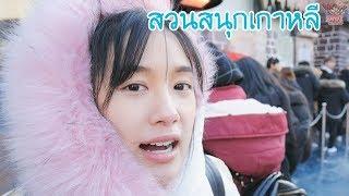เที่ยวสวนสนุกเกาหลี (Lotte world) ep.สุดท้าย~