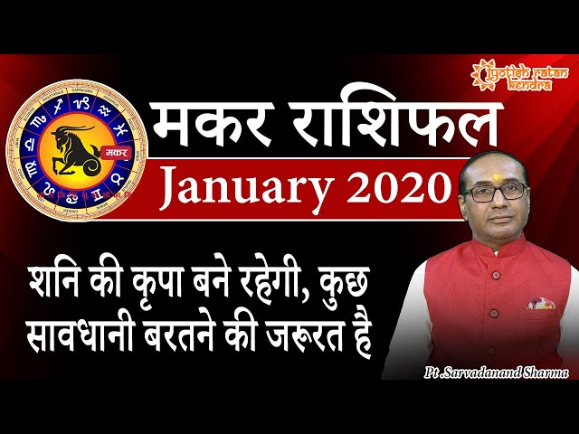 Makar Rashi January 2020 | Capricorn Horoscope January | मकर राशिफल जनवरी 2020