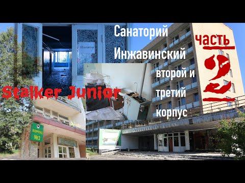 Заброшенные корпуса санатория