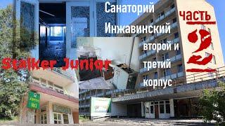 Санаторий Инжавинский второй и третий корпус вторая часть