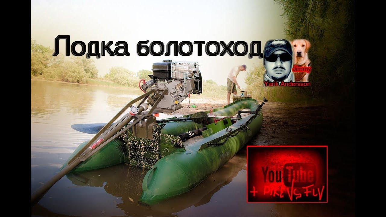 болотоход для лодки пвх купить гетерозиготности гибридизация