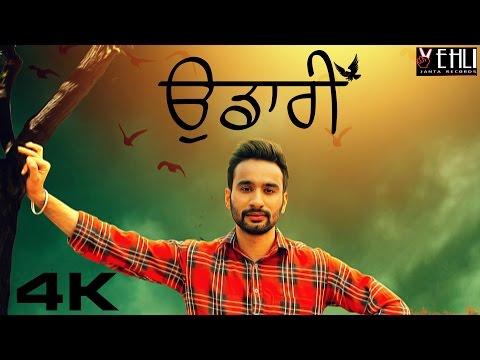 UDAARI (Full Video)|HARDEEP GREWAL|TARSEM JASSAR|Latest Punjabi Songs 2016|Vehli Janta Records