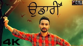 UDAARI (Full Video)|HARDEEP GREWAL|TARSEM JASSAR|Latest Punjabi Songs 2016|Vehli Janta Records