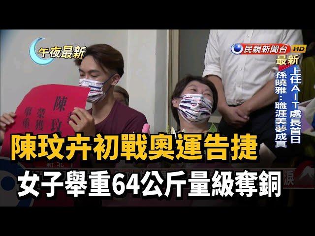 陳玟卉初戰奧運告捷 女子舉重64公斤量級奪銅-民視新聞
