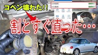 エンジン故障の修理②(OBDの話も)【ダイハツコペンL880K】