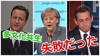 【移民問題】ヨーロッパ:多文化共生の失敗を認める各国首脳(字幕)