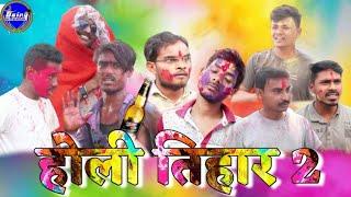 HOLI TIHAR 2 ★ होली तिहार 2    CG Comedy Video    Chhattisgarhi Holi Comedy