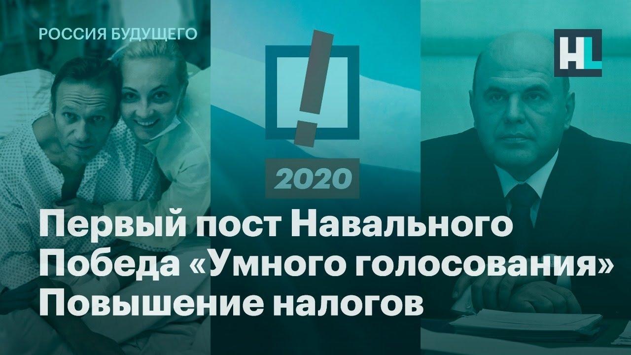 Первый пост Навального, победа «Умного голосования», повышение налогов