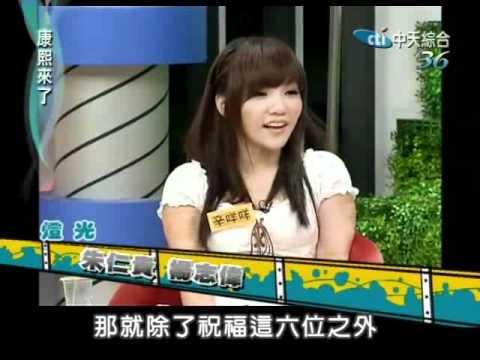 Kangxi 20110704 4/4 康熙來了