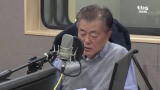 [tbsTV] 문재인 전 대표, tbs 라디오 출연