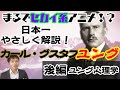 ユングの心理学を日本一やさしく解説!【後編】集合的無意識、影、ペルソナ、タイプ論…