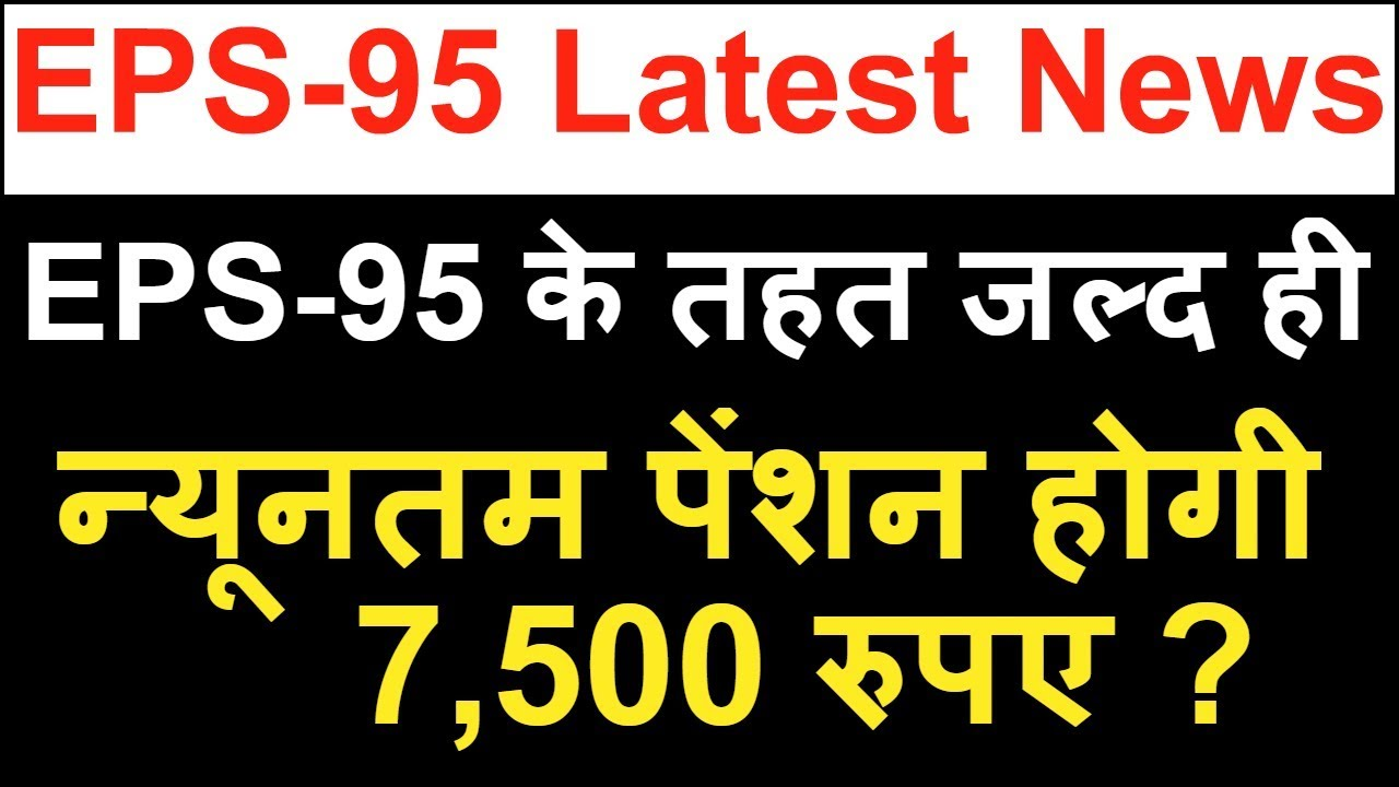 Pension in 2019: Latest News 13