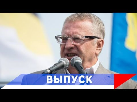 Жириновский: Домохозяйкам - 12 тысяч в месяц!