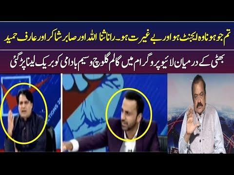 Rana SanauLLah Fight With Sabir Shakir and Arif Hameed Bhatti