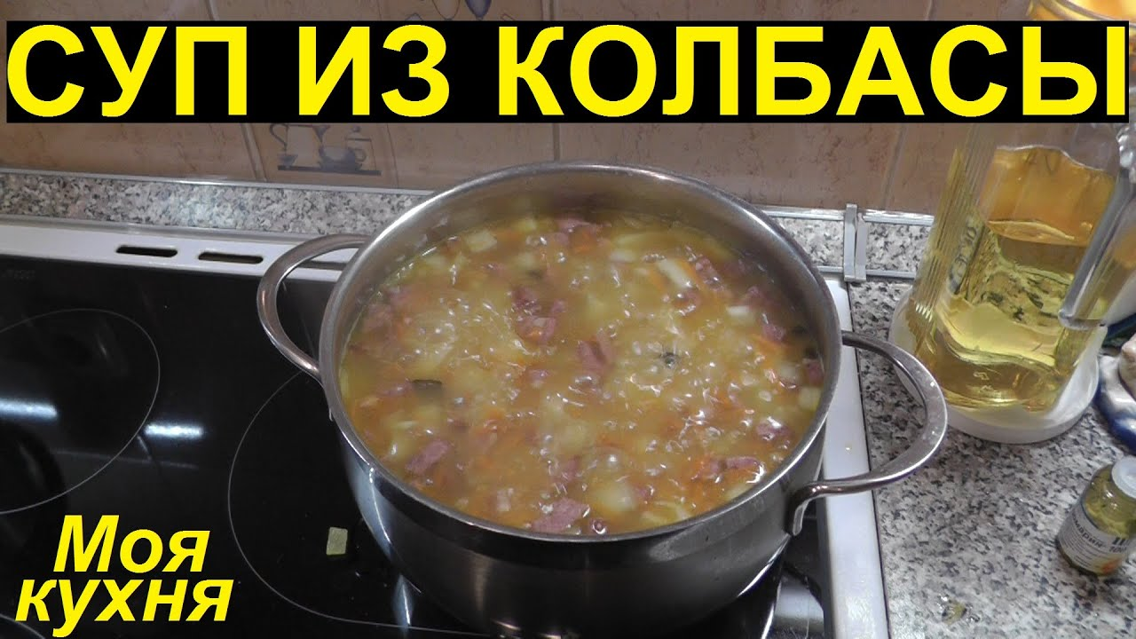 суп кондей рецепт