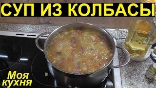 Суп из колбасы | Суп с колбасой | Суп с колбасой рецепт | Колбаса рецепт | Простой рецепт