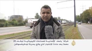 """""""باسف"""" الألمانية توقف معامل إنتاج بعد حادث الانفجار"""