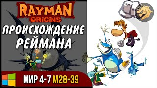 Rayman Origins / Происхождение Раймана | Прохождение E4-7 M28-39