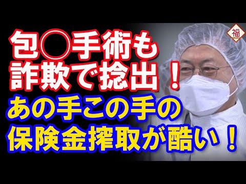"""韓国の保険詐欺で代理店の設計士が続々摘発!病気と偽り""""包◯手術代""""まで...呆れますね!"""