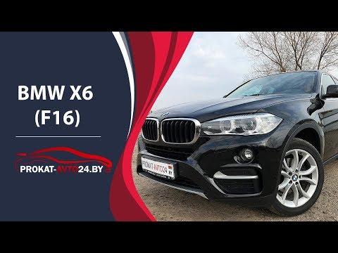 Аренда автомобиля BMW X6 F16 в Минске - «Прокат Авто 24»