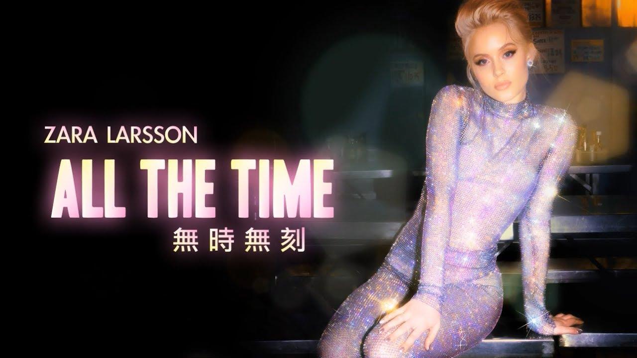 Zara Larsson - All the Time 無時無刻 (中英歌詞)