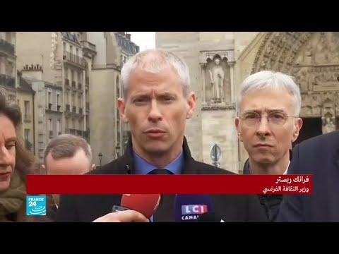ماذا عن اللوحات والكنوز التاريخية في كاتدرائية نوتردام؟ وزير الثقافة الفرنسي يجيب  - 16:55-2019 / 4 / 16