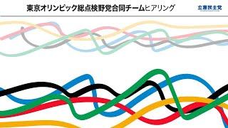 【国対ヒアリング】7月26日(月)14:00~ 第4回「東京オリンピック総点検野党合同チーム」ヒアリング