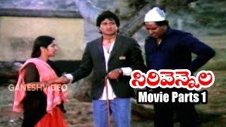Sirivennela Movie Parts 1/12 || Sarvadaman Banerjee, Suhasini , Moon Moon Sen || Ganesh Videos