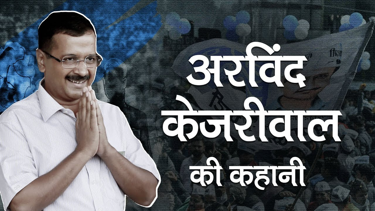 Arvind Kejriwal की Political Life Story | Delhi CM Oath taking ceremony | Election Result 2020
