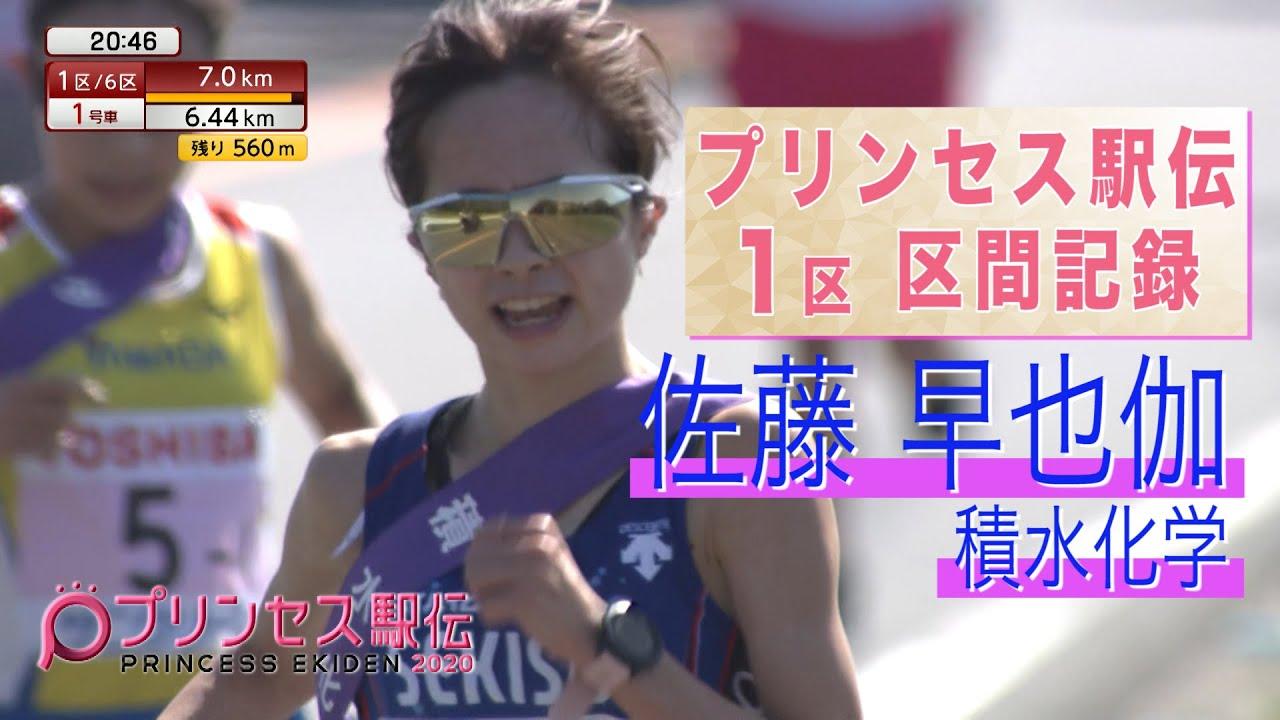 也 伽 早 佐藤 佐藤早也伽(さやか)かわいい!強い長距離マラソンや身長と体重も! めるブログ