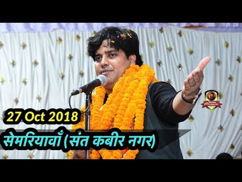 Semariyawan Mushayra || Imran Pratapgarhi || 27 October 2018