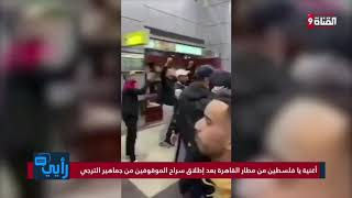 شاهد.. جمهور الترجي يهتف ضد الحكام العرب في مطار القاهرة