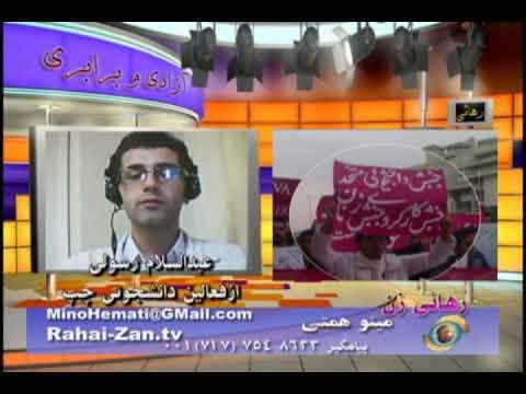 MinoHemati Interviews AbdolSalam Rasouli about student movement in northern iran.