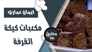 مكعبات كيكة القرفة - ايمان عماري