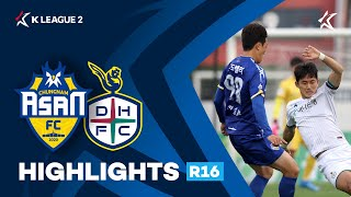 [하나원큐 K리그2] R16 충남아산 vs 대전 하이라이트 | Chungnam Asan vs Daejeon Highlights (21.06.12)