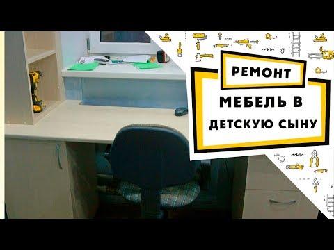 Мебель в детскую комнату / Рабочая зона у окна