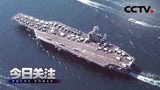 《今日关注》 20190506 航母轰炸机威慑伊朗 美亮核力量给谁看?| CCTV中文国际