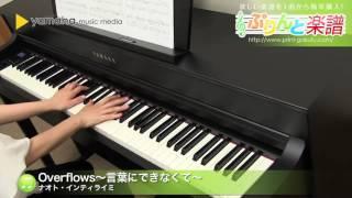 Overflows~言葉にできなくて~ / ナオト・インティライミ : ピアノ(ソロ) / 中級