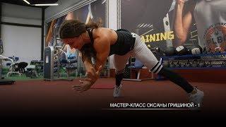 Мастер-класс Оксаны Гришиной - 1